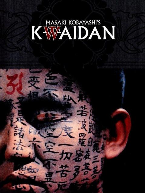 15.Kwaidan