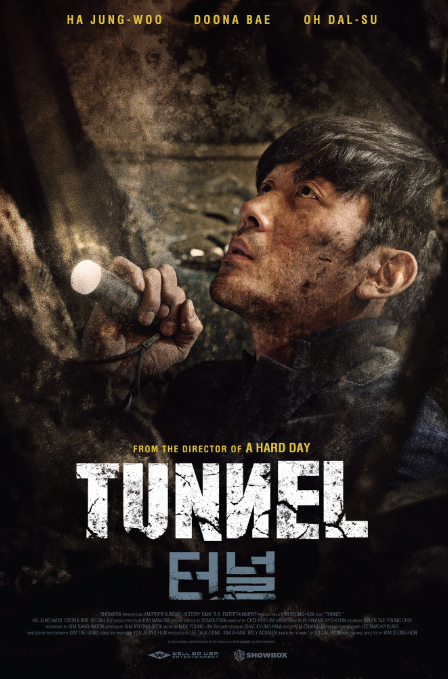 11.Tunnel